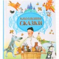 Книга «Бабушкины сказки».
