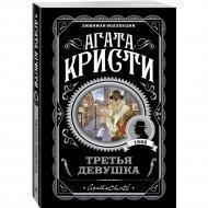 Книга «Третья девушка».