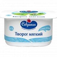 Творог мягкий «Савушкин», 0.1%, 125 г.