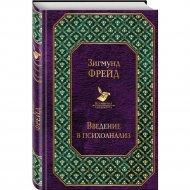 Книга «Введение в психоанализ. Лекции».