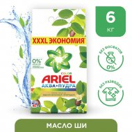 Стиральный порошок «Ariel» сolor аромат масла Ши, 6 кг.
