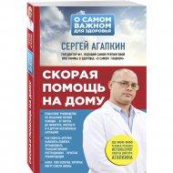Книга «Скорая помощь на дому».