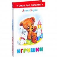 Книга «Игрушки».