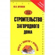 Книга «Строительство загородного дома» Шухман Ю.И.
