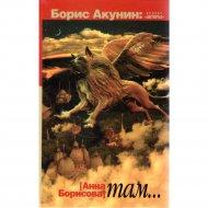 Книга «Там...» Борисова А.