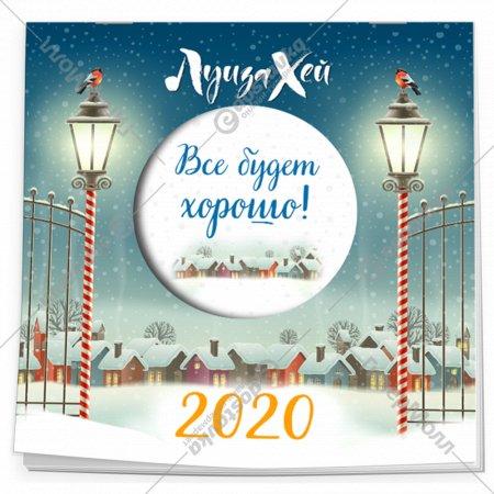 Календарь «Все будет хорошо. Луиза Хей. Календарь настенный на 2020».