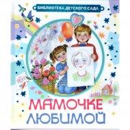 Книга «Мамочке любимой».