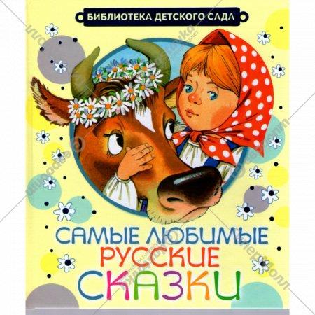 Книга «Самые любимые русские сказки».