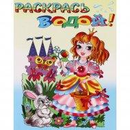 Раскраска водная «Сказочные принцессы» BРPC-29.