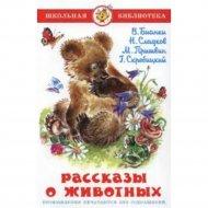 Книга «Рассказы о животных».