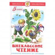 Книга «Внеклассное чтение».