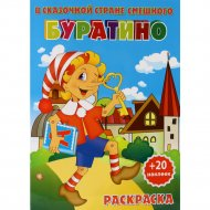 Книжка-раскраска «В сказочной стране смешного Буратино».
