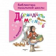 Книга «Двенадцать месяцев» Маршак С.Я.