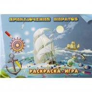 Книжка-раскраска «Приключения пиратов».
