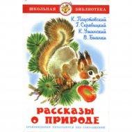Книга «Рассказы о природе».