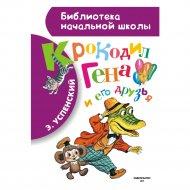 Книга «Крокодил Гена и его друзья» Успенский Э.Н.