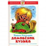 Книга «Домовенок Кузька».