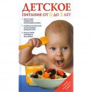 Книга «Детское питание 0 до 3 лет» Тарабарина Т.И.