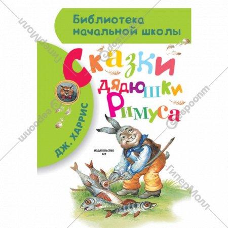 Книга «Сказки дядюшки Римуса» Харрис Д. Ч.