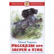 Книга «Рассказы про зверей и птиц».
