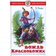 Книга «Вождь краснокожих».