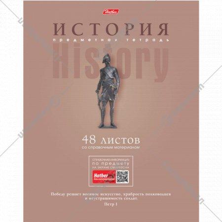 Тетрадь предметная «История» А5, 48 л.
