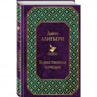 Книга «Божественная комедия».