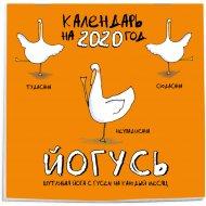 Календарь «ЙОГусь:шутливая йога с Гусем. Календарь настенный на 2020».