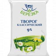 Творог «Савушкин продукт» жирность 9%, 200 г.