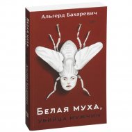 Книга «Белая муха, убийца мужчин».