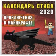 Календарь «Календарь Стива 2020. Приключения в Майнкрафте».