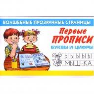 Книга «Первые прописи. Буквы и цифры» Дмитриева В.Г.