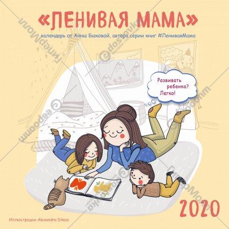 Календарь «Ленивая мама. Календарь настенный на 2020 год».