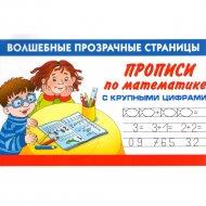 Книга «Прописи по математике с крупными цифрами» Дмитриева В.Г.