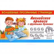 Книга «Английские прописи с крупными буквами» Дмитриева В. Г.