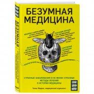 Книга «Безумная медицина. Странные заболевания» Томас Моррис.