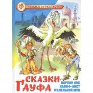 Книга «Сказки Гауфа».