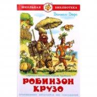 Книга «Жизнь и удивительные приключения морехода Робинзона Крузо».