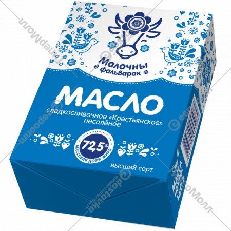 Масло сливочное «Малочны фальварак» Крестьянское, 72.5%, 160 г.