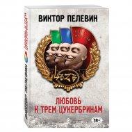 Книга «Любовь к трем цукербринам».