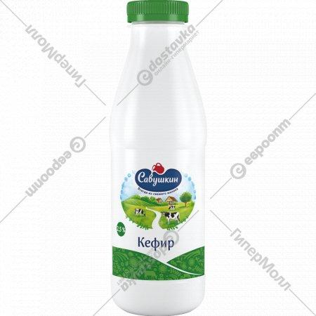 Кефир «Савушкин продукт» 2.5%, 415 г.