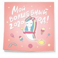 Календарь «Мой волшебный год. Календарь настенный на 2020 год».