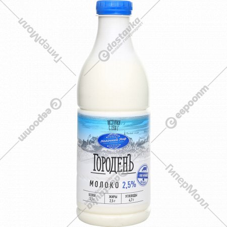 Молоко «Городенъ» ультрапастеризованное 2.5%, 950 мл.