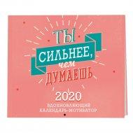 Календарь «Мотиватор. Календарь настенный на 2020 год».
