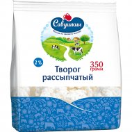 Творог «Савушкин» Хуторок, рассыпчатый, 2%, 350 г.