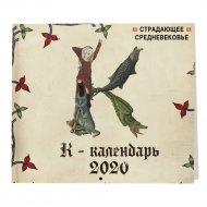 Календарь «Страдающее Средневековье. Календарь настенный на 2020 год».