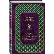 Книга «Очерки по психологии сексуальности».