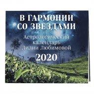Календарь «Астрологический календарь Лилии Любимовой настенный 2020».