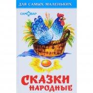Книга «Сказки народные».