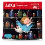 Календарь «Гапчинская. Алиса. Календарь настенный на 2020 год».